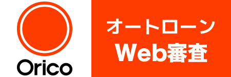 オリコWeb審査