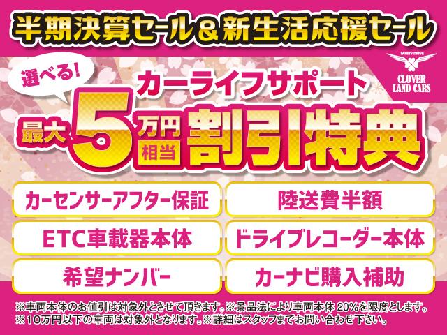 最大5万円相当割引特典
