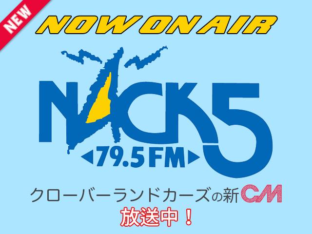 ラジオCMオンエアー