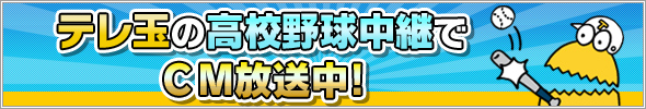 テレビ埼玉の高校野球中継でCM放送中!