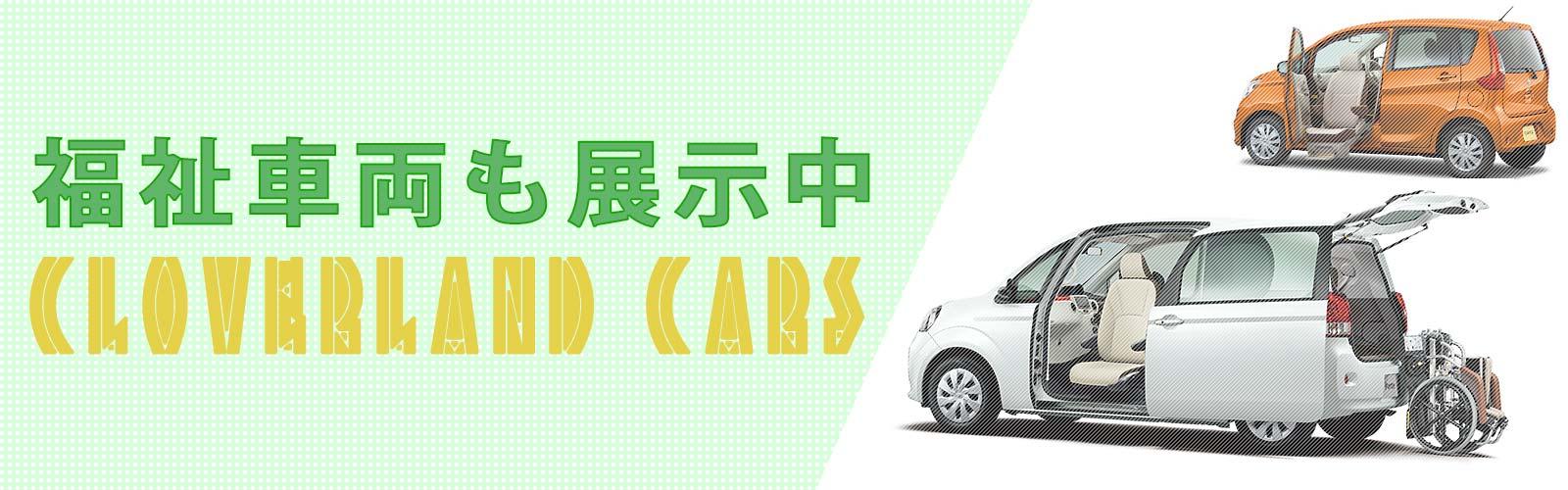 welfare-vehicles_main